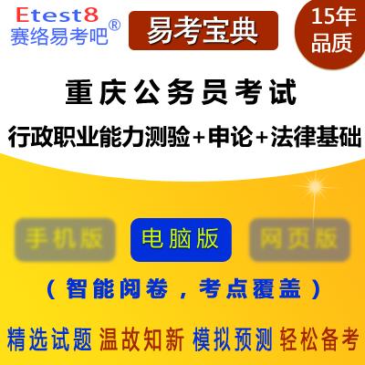 2022年重庆公务员考试(行政职业能力测验+申论+法律基础知识)易考宝典软件
