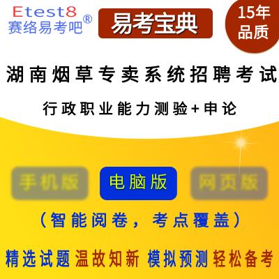 2021年湖南烟草专卖系统招聘考试(行政职业能力测验+申论)易考宝典软件