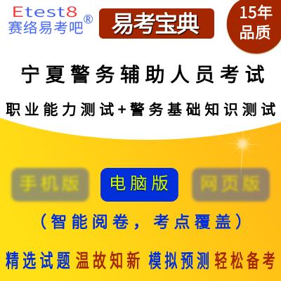 2021年宁夏警务辅助人员招聘考试(职业能力测试+警务基础知识测试)易考宝典软件