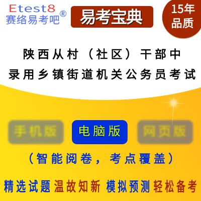 2022年陕西省从村(社区)干部中录用乡镇街道公务员考试易考宝典软件