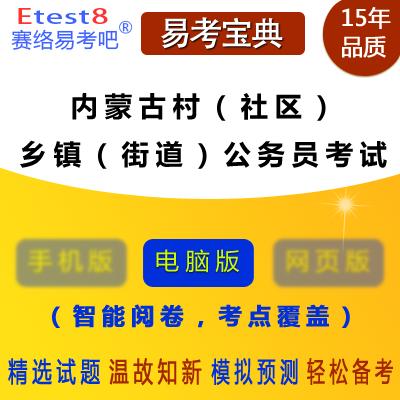 2022年内蒙古从村(社区)干部中考录乡镇(街道)公务员考试易考宝典软件