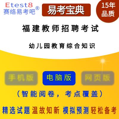 2021年福建教师招聘考试(教育综合知识)易考宝典软件(幼儿园)