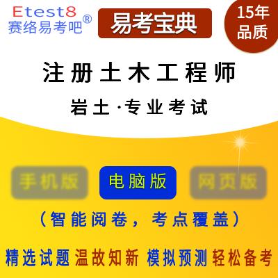 2019年勘察设计注册土木工程师(岩土・专业考试)易考宝典软件(含2科)