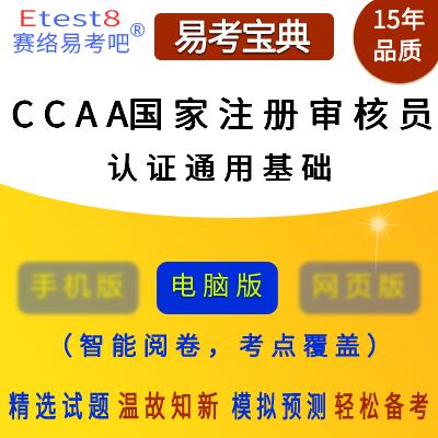 2021年CCAA国家注册审核员考试(认证通用基础)易考宝典软件