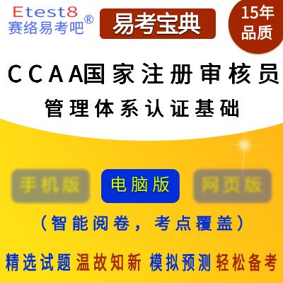 2021年CCAA国家注册审核员考试(管理体系认证基础)易考宝典软件