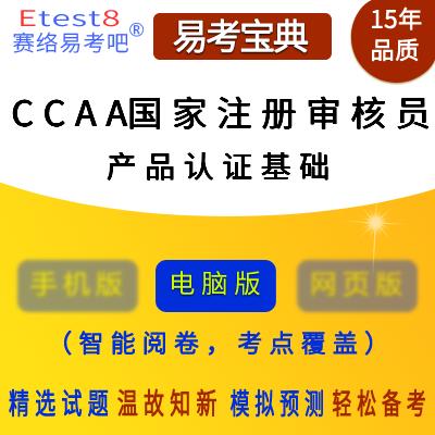 2021年CCAA国家注册审核员考试(产品认证基础)易考宝典软件