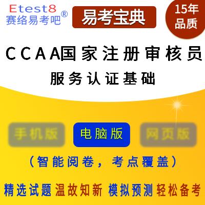 2021年CCAA国家注册审核员考试(服务认证基础)易考宝典软件