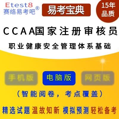 2021年CCAA国家注册审核员考试(职业健康安全管理体系基础)易考宝典软件