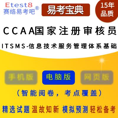 2021年CCAA国家注册审核员考试(信息技术服务管理体系基础)易考宝典软件