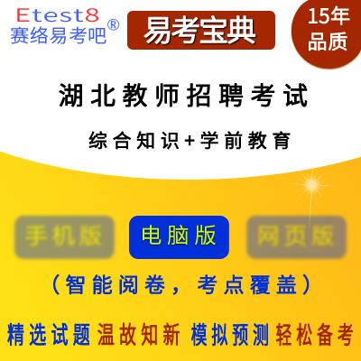 2021年湖北教师招聘考试(综合知识+学前教育)易考宝典软件