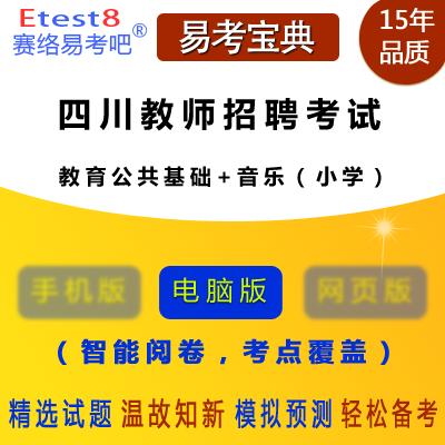 2021年四川教师招聘考试(教育公共基础+音乐)易考宝典软件(小学)