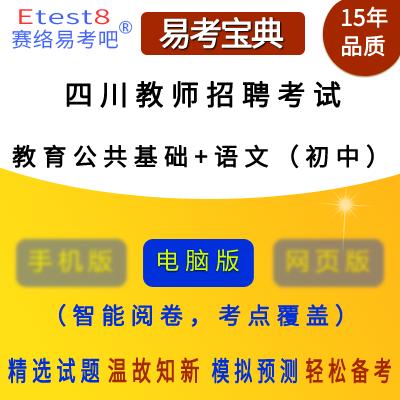 2021年四川教师招聘考试(教育公共基础+语文)易考宝典软件(初中)