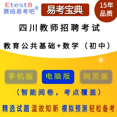 2021年四川教师招聘考试(教育公共基础+数学)易考宝典软件(初中)
