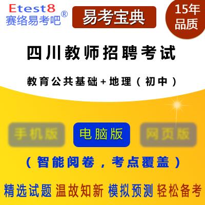 2021年四川教师招聘考试(教育公共基础+地理)易考宝典软件(初中)