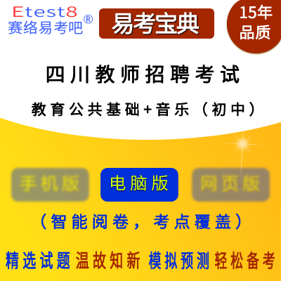 2021年四川教师招聘考试(教育公共基础+音乐)易考宝典软件(初中)