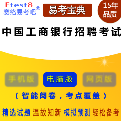 2020年中国工商银行招聘考试易考宝典软件