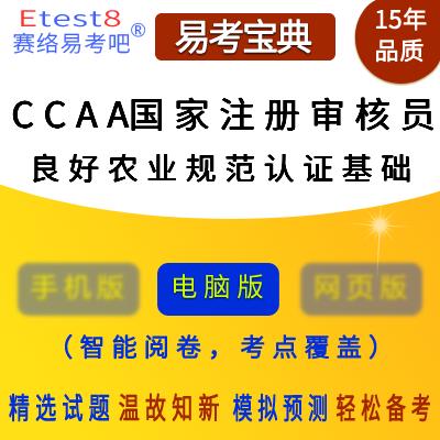 2021年CCAA国家注册审核员考试(良好农业规范认证基础)易考宝典软件
