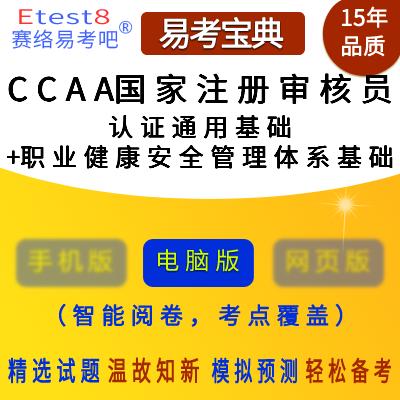 2021年CCAA国家注册审核员考试(认证通用基础+职业健康安全管理体系基础)易考宝典软件
