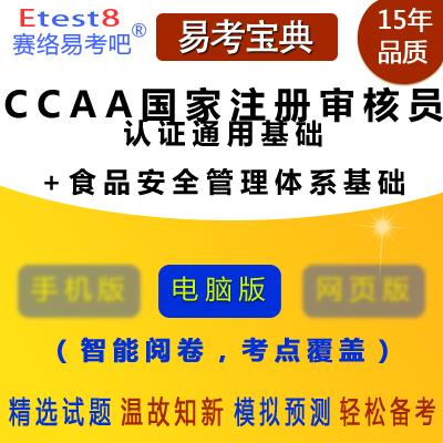 2021年CCAA国家注册审核员考试(认证通用基础+食品安全管理体系基础)易考宝典软件