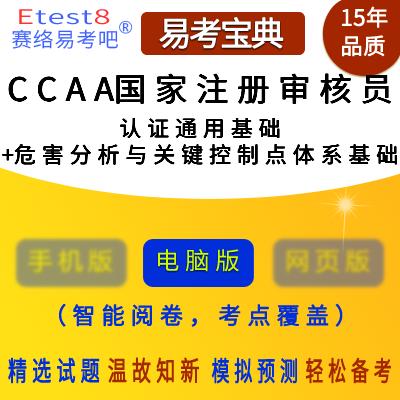 2021年CCAA国家注册审核员考试(认证通用基础+危害分析与关键控制点体系基础)易考宝典软件