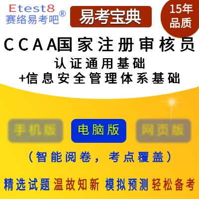 2021年CCAA国家注册审核员考试(认证通用基础+信息安全管理体系基础)易考宝典软件