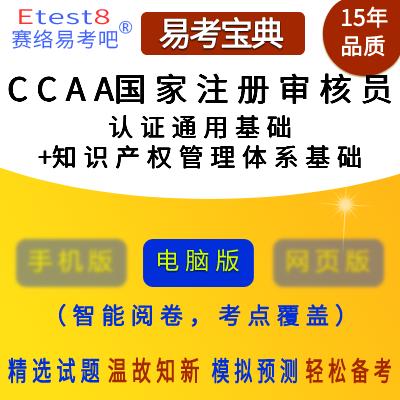 2021年CCAA国家注册审核员考试(认证通用基础+知识产权管理体系基础)易考宝典软件