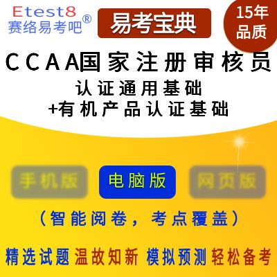 2021年CCAA国家注册审核员考试(认证通用基础+有机产品认证基础)易考宝典软件
