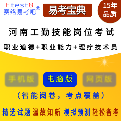 2021年河南机关事业单位工勤技能岗位等级考试(理疗技术员)易考宝典软件(含3科)