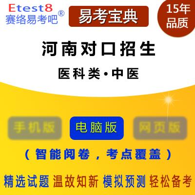 2021年河南对口招收中等职业学校毕业生考试(医科类・中医)易考宝典软件