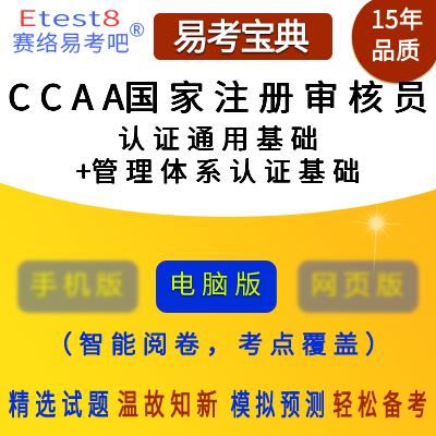 2021年CCAA国家注册审核员考试(认证通用基础+管理体系认证基础)易考宝典软件