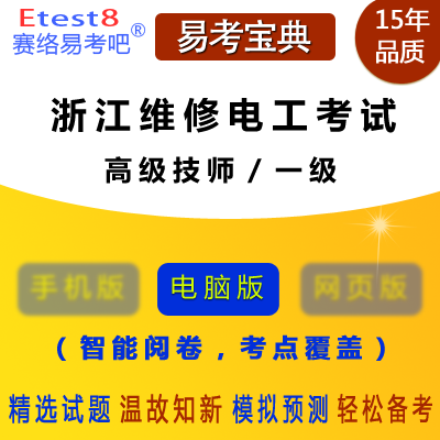 2021年浙江维修电工(高级技师/一级)职业资格考试易考宝典软件