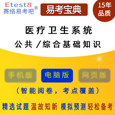 2019年�t���l生系�y招聘考�(公共基�A知�R/�C合基�A知�R)易考��典�件