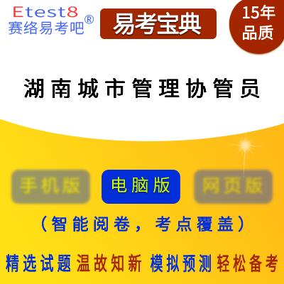 2021年湖南城市管理协管员招聘考试易考宝典软件