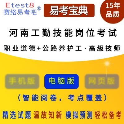 2021年河南机关事业单位工勤技能岗位等级考试(公路养护工・高级技师/一级)易考宝典软件(含2科)