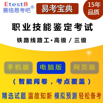 2021年职业技能鉴定考试(铁路线路工・高级/三级)易考宝典软件