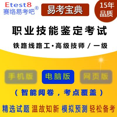 2021年职业技能鉴定考试(铁路线路工・高级技师/一级)易考宝典软件