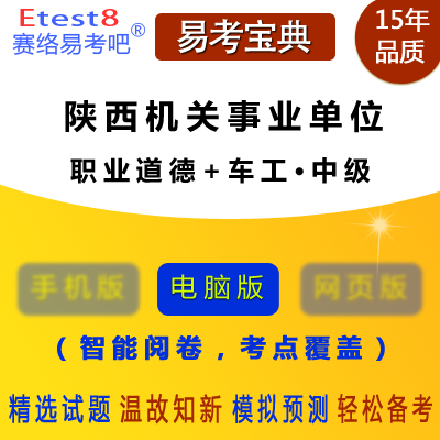 2021年陕西机关事业单位工人技术等级岗位考试(职业道德+车工・中级)易考宝典软件