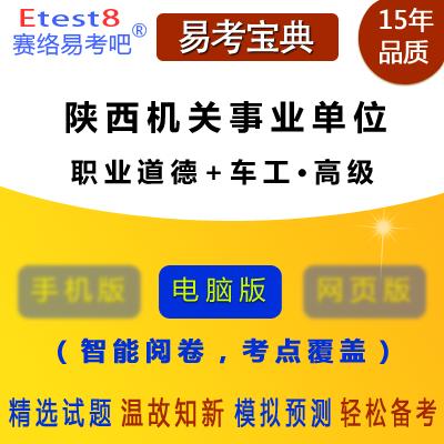 2021年陕西机关事业单位工人技术等级岗位考试(职业道德+车工・高级)易考宝典软件