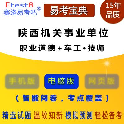 2021年陕西机关事业单位工人技术等级岗位考试(职业道德+车工・技师)易考宝典软件