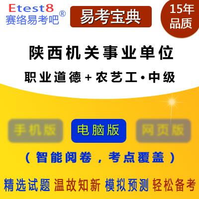 2021年陕西机关事业单位工人技术等级岗位考试(职业道德+农艺工・中级)易考宝典软件