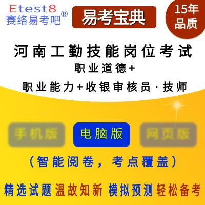 2021年河南机关事业单位工勤技能岗位等级考试(收银审核员・技师/二级)易考宝典软件(含3科)