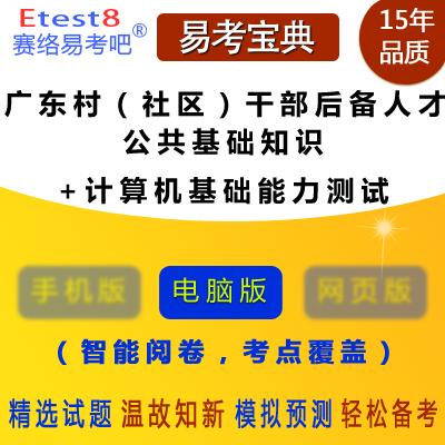 2021年广东村(社区)干部后备人才招聘考试(公共基础知识+计算机基础能力测试)易考宝典软件
