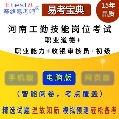 2021年河南机关事业单位工勤技能岗位等级考试(收银审核员・初级/五级)易考宝典软件(含3科)