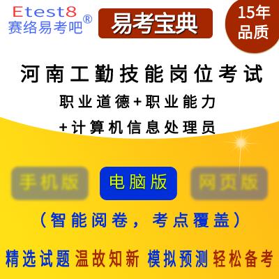2021年河南机关事业单位工勤技能岗位等级考试(计算机信息处理员)易考宝典软件(含3科)