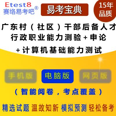 2021年广东村(社区)干部后备人才招聘考试(行政职业能力测验+申论+计算机基础能力测试)易考宝典软件