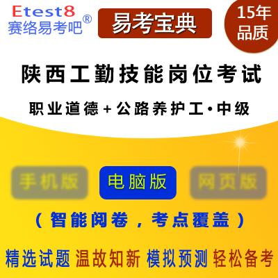 2021年陕西机关事业单位工人技术等级岗位考试(职业道德+公路养护工・中级)易考宝典软件