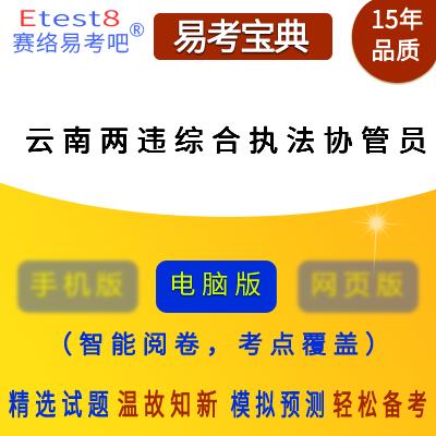 2021年云南两违综合执法协管员招聘考试易考宝典软件