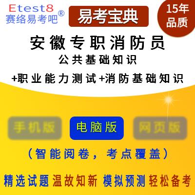 2021年安徽专职消防员招聘考试(公共基础知识+职业能力测试+消防基础知识)易考宝典软件
