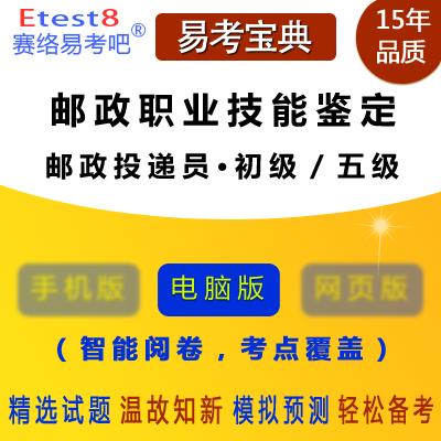 2021年邮政职业技能鉴定考试(邮政投递员・初级/五级)易考宝典软件