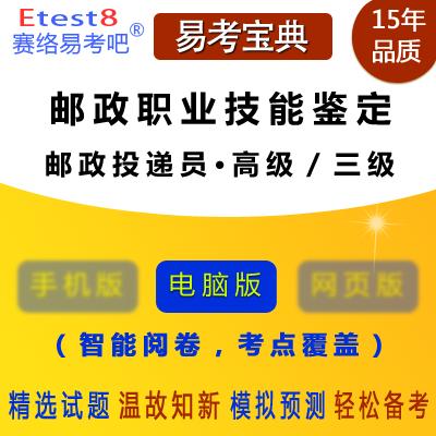 2021年邮政职业技能鉴定考试(邮政投递员・高级/三级)易考宝典软件